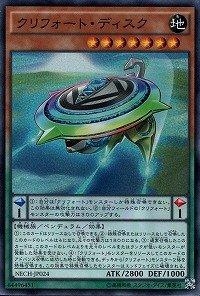 遊戯王 クリフォート・ディスク スーパー NECH-JP024