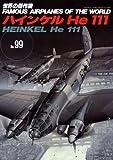 世界の傑作機 (No.99) ハインケル He 111