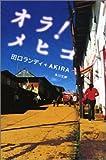 オラ!メヒコ (角川文庫)