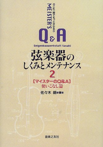 これ一冊でもっと分かる弦楽器のしくみとメンテナンス〈2〉マイスターのQA 使いこなし篇