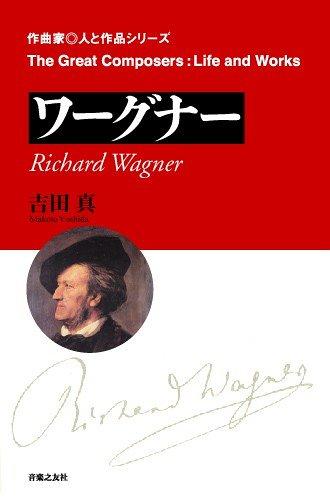 作曲家 人と作品 ワーグナー (作曲家・人と作品)