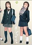 真・ブルセラ 2 [DVD]