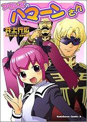 アクシズのハマーンさん (角川コミックス・エース (KCA165-1))