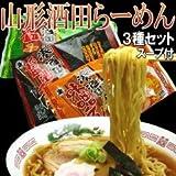 酒田らーめん 3種セット スープ付 (醤油・塩・味噌) 合計6食分 x2セット