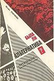 img - for Byla li alternativa?: Trotskizm, vzgliad cherez gody (Russian Edition) book / textbook / text book