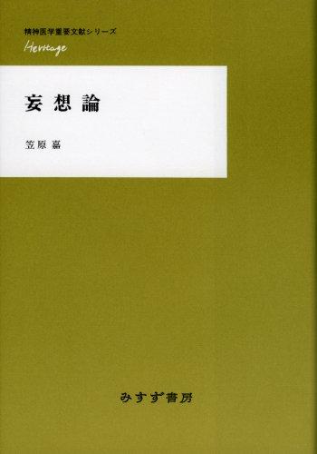 妄想論 〔精神医学重要文献シリーズ Heritage〕