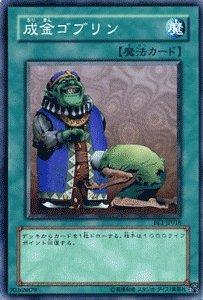 【遊戯王カード】 成金ゴブリン BE1-JP018-N