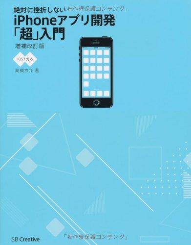 絶対に挫折しない iPhoneアプリ開発「超」入門【iOS7対応】増補改訂版 [大型本]