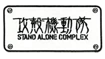 Ghost in the Shell Stand Alone Complex 2nd GIG: Text Logo Anime Patch