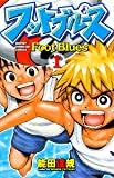 フットブルース 1 (少年チャンピオン・コミックス)
