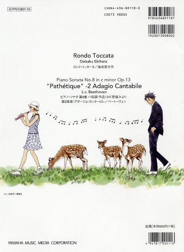 ピアノソロ のだめカンタービレ ロンド・トッカータ/悲愴ソナタ第2楽章