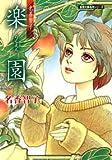 Best of名香智子 (3) (双葉文庫―名作シリーズ)(シリーズ第1弾「夢魔」収録)