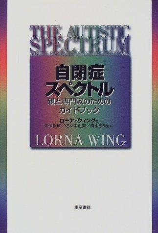 自閉症スペクトル―親と専門家のためのガイドブック
