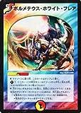 デュエルマスターズ ボルメテウス・ホワイト・フレア/ボルメテウス・リターンズ(DMD24)/ マスターズ・クロニクル・デッキ/シングルカード