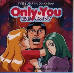 Only・You ビバ!キャバクラ