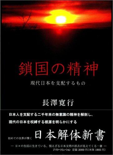 鎖国の精神―現代日本を支配するもの