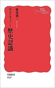 外交ドキュメント 歴史認識 (岩波新書)