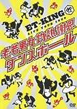 LIVE TOUR 2009~老若男女灼熱謝恩ダンスホール [DVD]