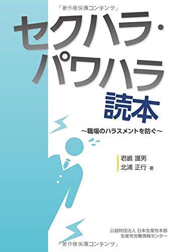 セクハラ・パワハラ読本: 職場のハラスメントを防ぐ