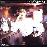 パラダイス・カフェ[APO-CD]