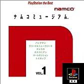 ナムコミュージアム Vol.1 PlayStation the Best