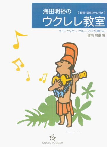 Instructional / teaching DVD kaita Akihiro ukulele class tuning-blue Hawaii can play!