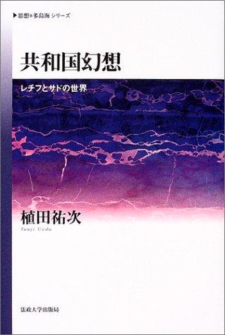 共和国幻想―レチフとサドの世界 (思想・多島海シリーズ)