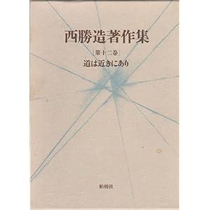 西勝造著作集〈第12巻〉道は近きにあり (1984年)