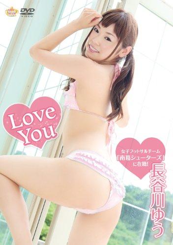 Love You 長谷川ゆう [DVD]