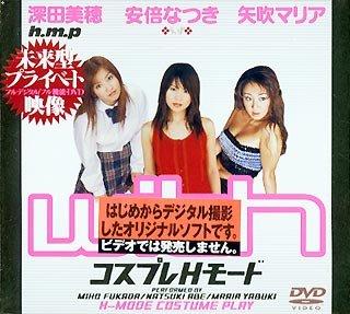 with コスプレHモード [DVD]