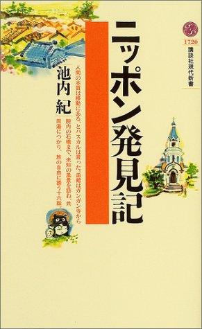 ニッポン発見記 (講談社現代新書)