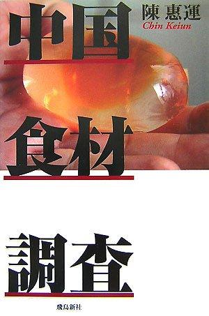 中国食材調査