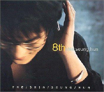 シン・スンフン 8集 / Shin Seung Hoon Vol.8 (韓国盤)