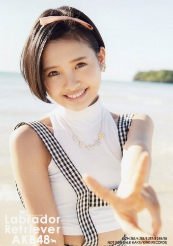 AKB48 公式生写真 ラブラドール・レトリバー 通常盤 封入特典 私服Ver. 【兒玉遥】