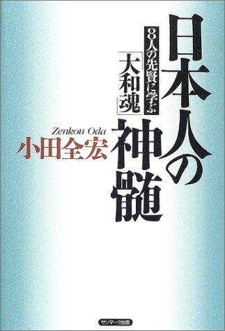 日本人の神髄―8人の先賢に学ぶ「大和魂」