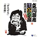 立川談志ひとり会 落語CD全集 第16集「ぞろぞろ」「黄金餅」