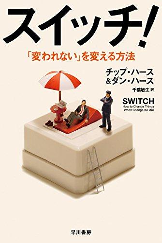 スイッチ! ──「変われない」を変える方法 (ハヤカワ・ノンフィクション文庫)