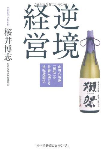 逆境経営———山奥の地酒「獺祭」を世界に届ける逆転発想法