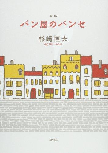 パン屋のパンセ―歌集 (かばんBOOKS)