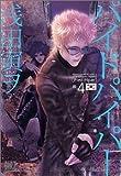 パイドパイパー 4 (4) (バーズコミックス)