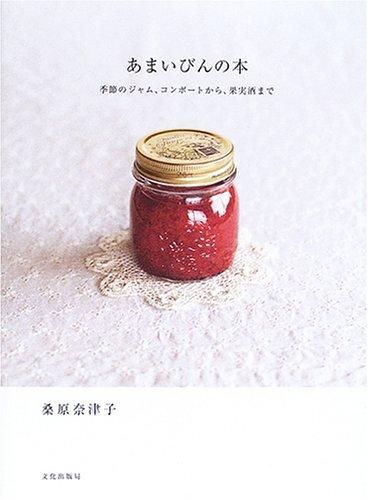 あまいびんの本―季節のジャム、コンポートから、果実酒まで