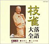 枝雀落語大全(6) 宿替え/こぶ弁慶の表紙画像
