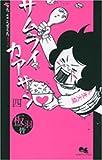 サムライカアサン 4 (4) (クイーンズコミックス)