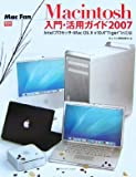 "Mac Fan Macintosh入門・活用ガイド〈2007〉Intelプロセッサ・Mac OS X v10.4""Tiger""対応版 (Mac Fan BOOKS)"