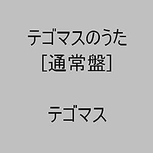 テゴマスのうた【通常盤】