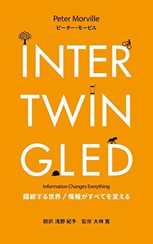 Intertwingled: 錯綜する世界/情報がすべてを変える