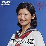 エデンの海 [DVD] (商品イメージ)