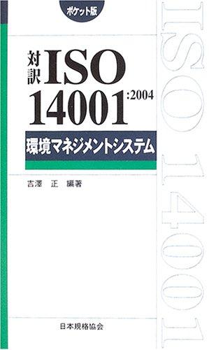 対訳ISO14001:2004 環境マネジメントシステム ポケット版 (Management System ISO SERIES)