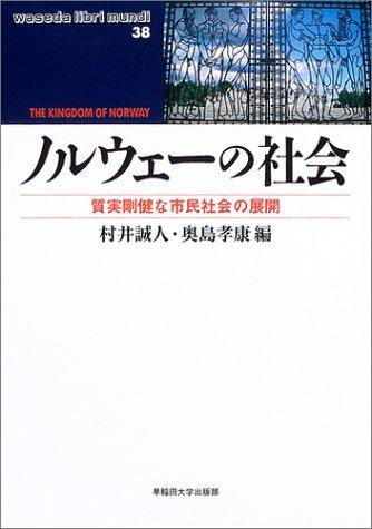 ノルウェーの社会―質実剛健な市民社会の展開 (waseda libri mundi)