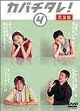 カバチタレ! <完全版> 4 [DVD]